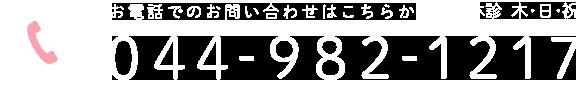 お電話でのお問い合わせはこちらから 044-982-1217 休診 木・日・祝