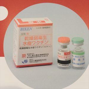 帯状疱疹予防ワクチンをはじめました♪