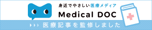 Medical DOCの医療記事を監修しました♪(赤ちゃんの湿疹・背中ニキビ)