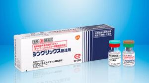 帯状疱疹ワクチン【シングリックス筋注用】【水痘生ワクチン】のご案内(※50歳以上)